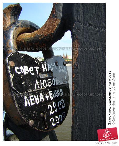 Замок молодоженов на мосту, фото № 285872, снято 1 января 2007 г. (c) Сакмаров Илья / Фотобанк Лори