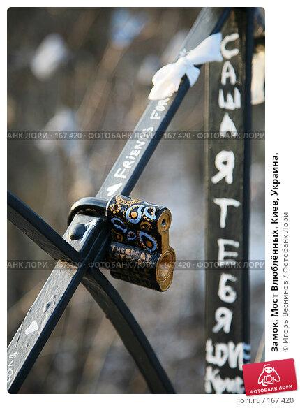 Замок. Мост Влюблённых. Киев, Украина., фото № 167420, снято 2 января 2008 г. (c) Игорь Веснинов / Фотобанк Лори