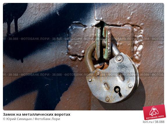 Замок на металлических воротах, фото № 38088, снято 29 марта 2007 г. (c) Юрий Синицын / Фотобанк Лори