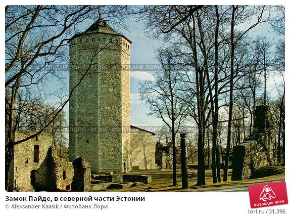 Замок Пайде, в северной части Эстонии, фото № 31396, снято 21 июля 2017 г. (c) Aleksander Kaasik / Фотобанк Лори
