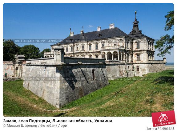 Замок, село Подгорцы, Львовская область, Украина (2013 год). Редакционное фото, фотограф Михаил Широков / Фотобанк Лори