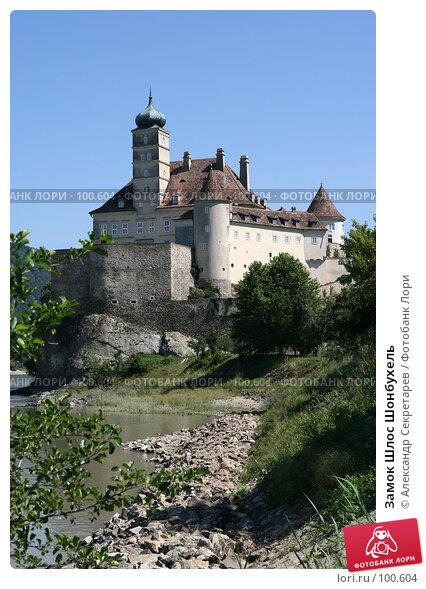 Замок Шлос Шонбухель, фото № 100604, снято 15 июля 2007 г. (c) Александр Секретарев / Фотобанк Лори