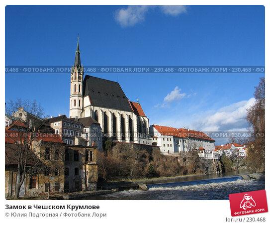 Замок в Чешском Крумлове, фото № 230468, снято 18 марта 2008 г. (c) Юлия Селезнева / Фотобанк Лори