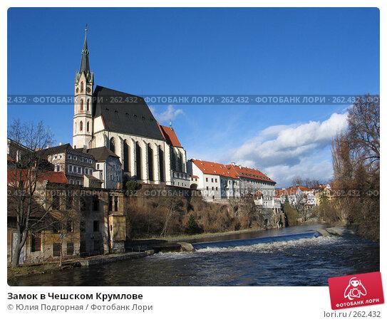 Замок в Чешском Крумлове, фото № 262432, снято 18 марта 2008 г. (c) Юлия Селезнева / Фотобанк Лори