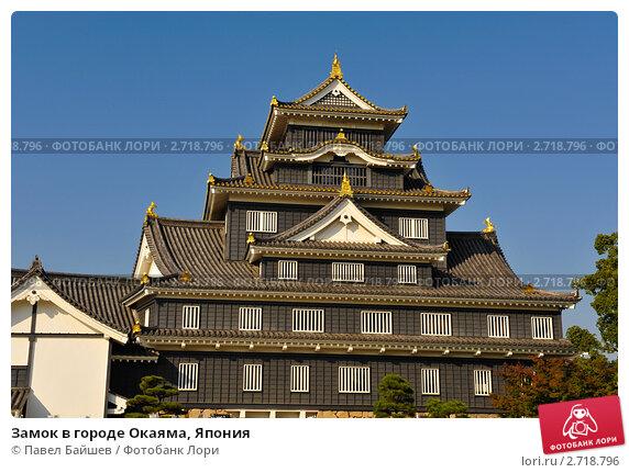 Купить «Замок в городе Окаяма, Япония», фото № 2718796, снято 18 октября 2010 г. (c) Павел Байшев / Фотобанк Лори