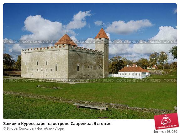 Замок в Курессааре на острове Сааремаа. Эстония, фото № 98080, снято 19 января 2017 г. (c) Игорь Соколов / Фотобанк Лори