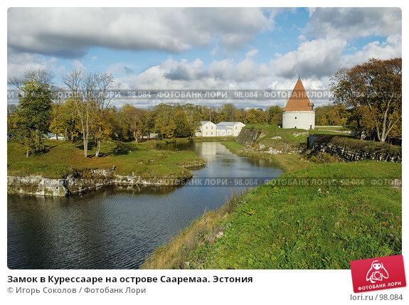 Купить «Замок в Курессааре на острове Сааремаа. Эстония», фото № 98084, снято 17 декабря 2017 г. (c) Игорь Соколов / Фотобанк Лори
