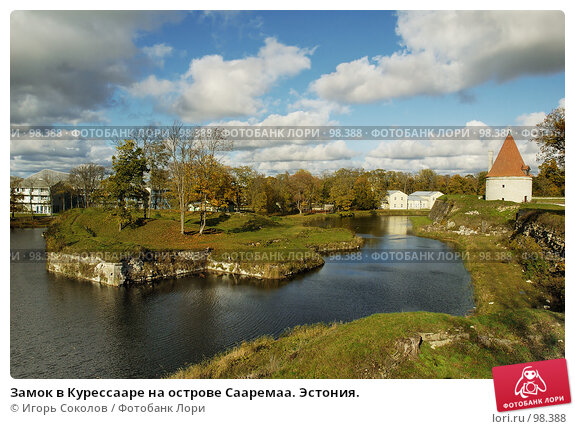 Замок в Курессааре на острове Сааремаа. Эстония., фото № 98388, снято 26 июля 2017 г. (c) Игорь Соколов / Фотобанк Лори
