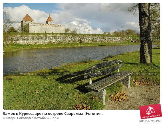 Замок в Курессааре на острове Сааремаа. Эстония., фото № 98392, снято 21 августа 2017 г. (c) Игорь Соколов / Фотобанк Лори