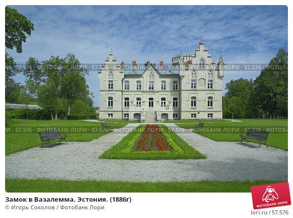 Замок в Вазалемма. Эстония. (1886г), фото № 57576, снято 28 марта 2017 г. (c) Игорь Соколов / Фотобанк Лори