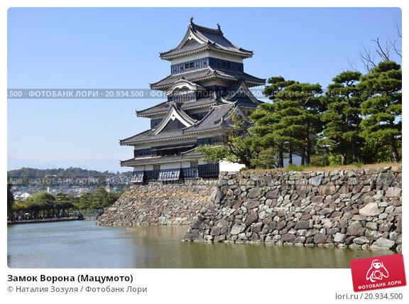 Замок Ворона (Мацумото) (2014 год). Стоковое фото, фотограф Наталия Зозуля / Фотобанк Лори