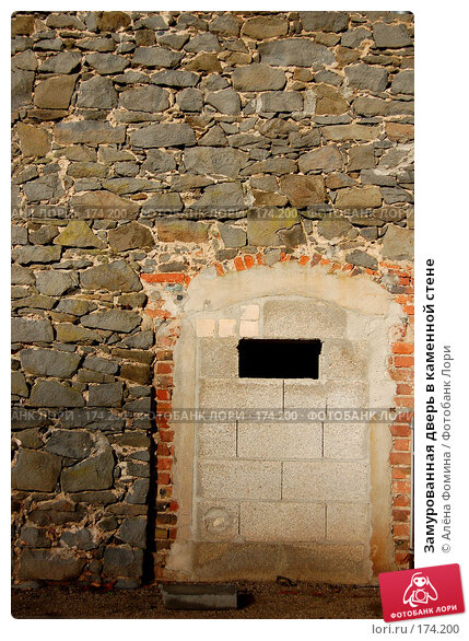 Замурованная дверь в каменной стене, фото № 174200, снято 11 января 2008 г. (c) Алёна Фомина / Фотобанк Лори
