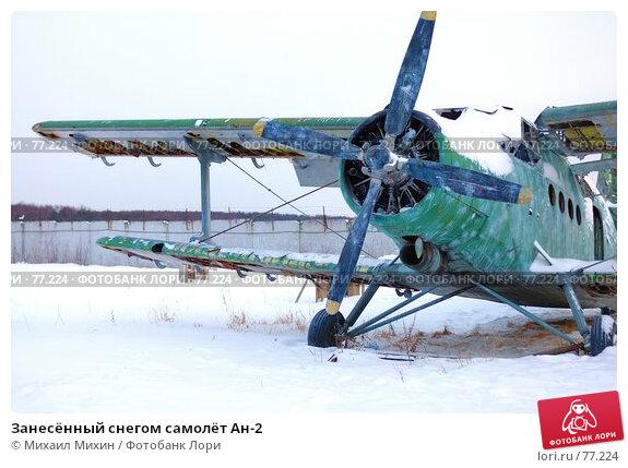 Занесённый снегом самолёт Ан-2, фото № 77224, снято 25 июня 2017 г. (c) Михаил Михин / Фотобанк Лори