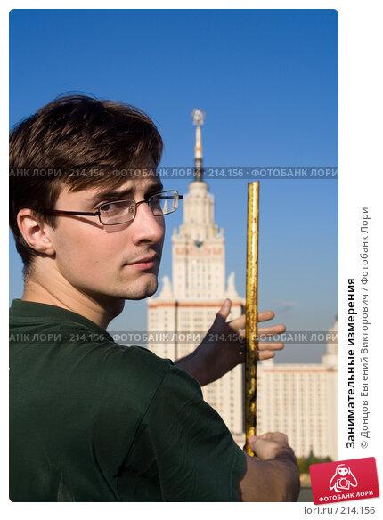 Купить «Занимательные измерения», фото № 214156, снято 21 сентября 2007 г. (c) Донцов Евгений Викторович / Фотобанк Лори