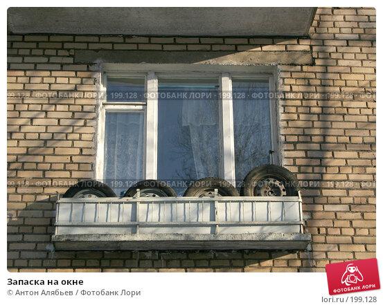 Запаска на окне, фото № 199128, снято 5 февраля 2008 г. (c) Антон Алябьев / Фотобанк Лори