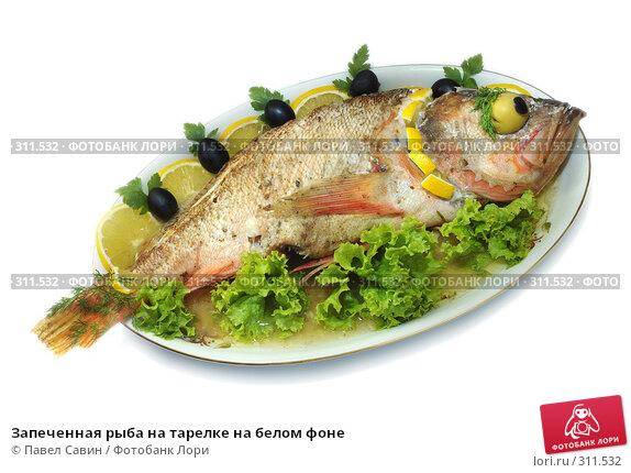 Запеченная рыба на тарелке на белом фоне, фото № 311532, снято 31 мая 2008 г. (c) Павел Савин / Фотобанк Лори