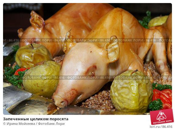 Купить «Запеченные целиком поросята», фото № 86416, снято 8 сентября 2007 г. (c) Ирина Мойсеева / Фотобанк Лори