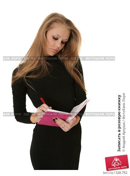 Записать в розовую книжку, фото № 328752, снято 8 мая 2008 г. (c) Андрей Аркуша / Фотобанк Лори
