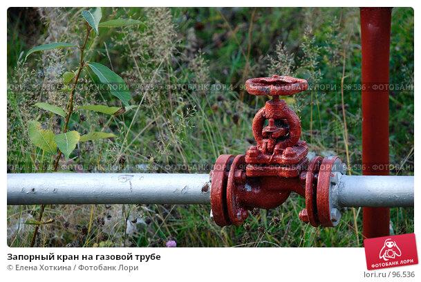 Запорный кран на газовой трубе, фото № 96536, снято 19 сентября 2007 г. (c) Елена Хоткина / Фотобанк Лори