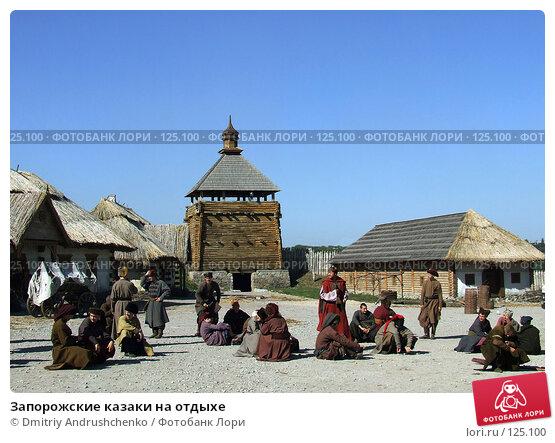 Купить «Запорожские казаки на отдыхе», фото № 125100, снято 28 сентября 2007 г. (c) Dmitriy Andrushchenko / Фотобанк Лори