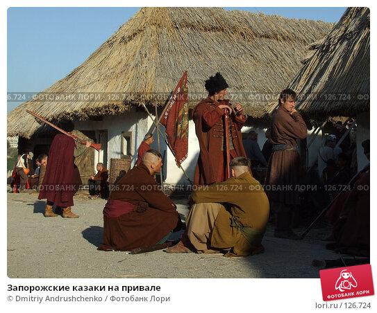 Купить «Запорожские казаки на привале», фото № 126724, снято 28 сентября 2007 г. (c) Dmitriy Andrushchenko / Фотобанк Лори