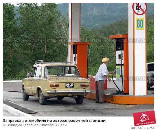Заправка автомобиля на автозаправочной станции, фото № 117756, снято 7 июля 2007 г. (c) Геннадий Соловьев / Фотобанк Лори