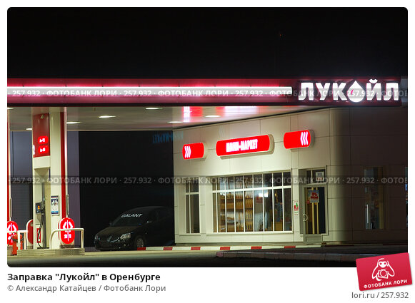 "Заправка ""Лукойл"" в Оренбурге, фото № 257932, снято 21 апреля 2008 г. (c) Александр Катайцев / Фотобанк Лори"