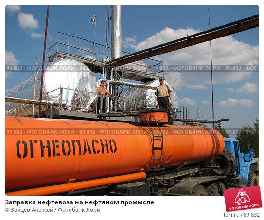 Заправка нефтевоза на нефтяном промысле, фото № 89832, снято 15 июля 2007 г. (c) Зайцев Алексей / Фотобанк Лори