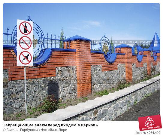 Запрещающие знаки перед входом в церковь, фото № 264492, снято 25 апреля 2007 г. (c) Галина  Горбунова / Фотобанк Лори