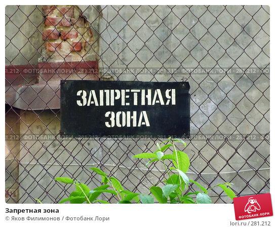 Запретная зона, эксклюзивное фото № 281212, снято 5 мая 2008 г. (c) Яков Филимонов / Фотобанк Лори