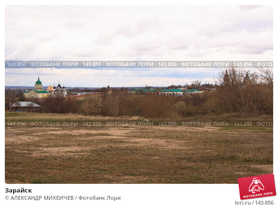 Зарайск, фото № 143856, снято 21 апреля 2007 г. (c) АЛЕКСАНДР МИХЕИЧЕВ / Фотобанк Лори
