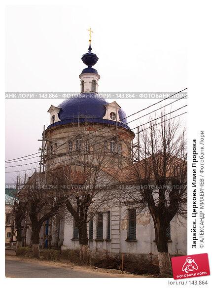 Зарайск. Церковь Илии Пророка, фото № 143864, снято 21 апреля 2007 г. (c) АЛЕКСАНДР МИХЕИЧЕВ / Фотобанк Лори