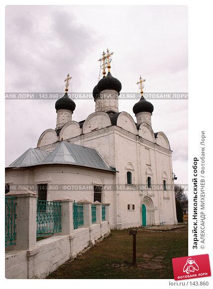 Зарайск.Никольский собор, фото № 143860, снято 21 апреля 2007 г. (c) АЛЕКСАНДР МИХЕИЧЕВ / Фотобанк Лори