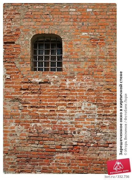 Зарешеченное окно в кирпичной стене, фото № 332736, снято 21 июня 2008 г. (c) Игорь Веснинов / Фотобанк Лори