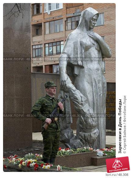 Зарисовки в День Победы, фото № 48308, снято 9 мая 2007 г. (c) Сергей Байков / Фотобанк Лори