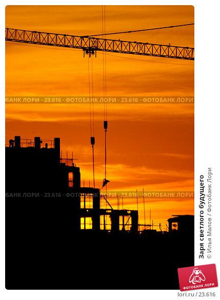 Заря светлого будущего, фото № 23616, снято 20 июня 2006 г. (c) Илья Малов / Фотобанк Лори