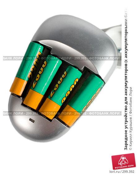 Зарядное устройство для аккумуляторов (с аккумуляторными батареями), изолированное на белом фоне, фото № 299392, снято 26 апреля 2008 г. (c) Кирилл Курашов / Фотобанк Лори