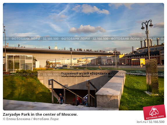 Купить «Zaryadye Park in the center of Moscow.», фото № 32166500, снято 14 августа 2019 г. (c) Елена Блохина / Фотобанк Лори