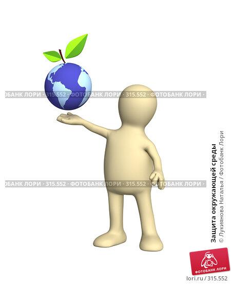 Купить «Защита окружающей среды», иллюстрация № 315552 (c) Лукиянова Наталья / Фотобанк Лори
