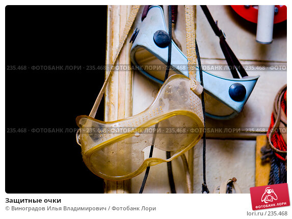 Защитные очки, фото № 235468, снято 25 декабря 2007 г. (c) Виноградов Илья Владимирович / Фотобанк Лори
