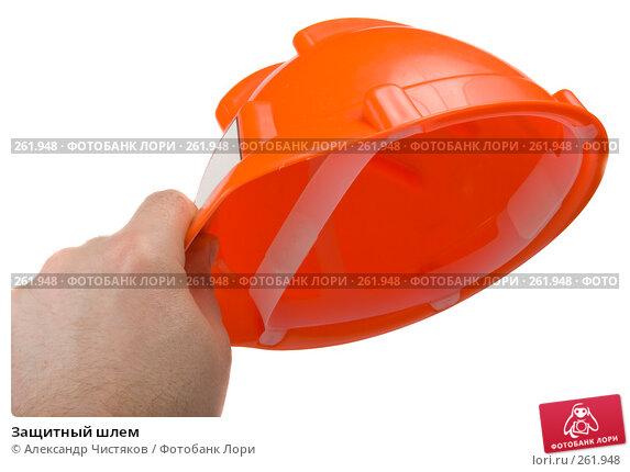 Защитный шлем, фото № 261948, снято 23 апреля 2008 г. (c) Александр Чистяков / Фотобанк Лори