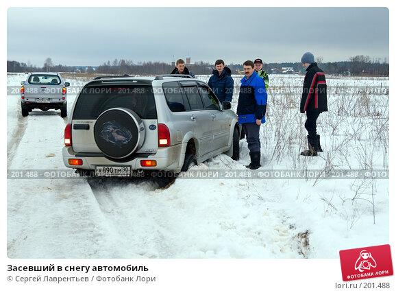 Засевший в снегу автомобиль, фото № 201488, снято 9 февраля 2008 г. (c) Сергей Лаврентьев / Фотобанк Лори