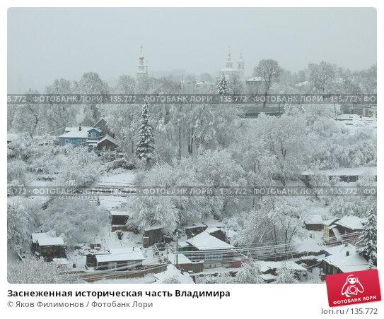 Заснеженная историческая часть Владимира, фото № 135772, снято 29 ноября 2007 г. (c) Яков Филимонов / Фотобанк Лори