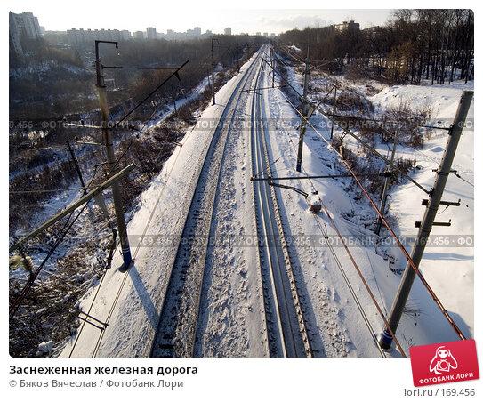 Заснеженная железная дорога, фото № 169456, снято 2 декабря 2007 г. (c) Бяков Вячеслав / Фотобанк Лори