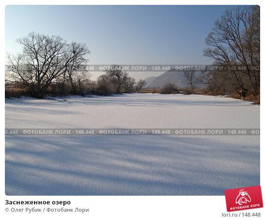 Заснеженное озеро, фото № 148448, снято 14 декабря 2007 г. (c) Олег Рубик / Фотобанк Лори