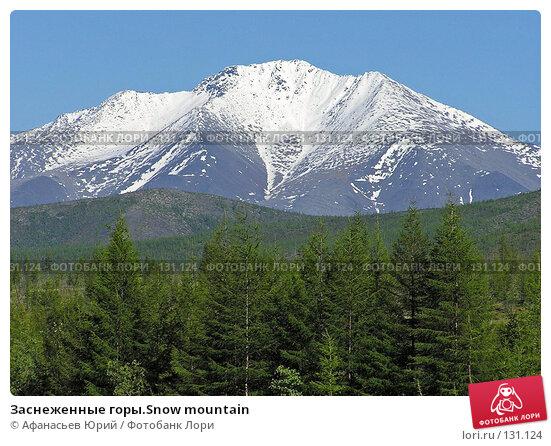 Заснеженные горы.Snow mountain, фото № 131124, снято 1 мая 2017 г. (c) Афанасьев Юрий / Фотобанк Лори