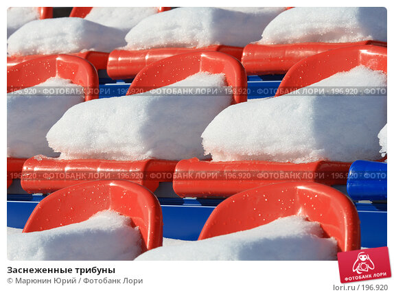 Заснеженные трибуны, фото № 196920, снято 4 февраля 2008 г. (c) Марюнин Юрий / Фотобанк Лори