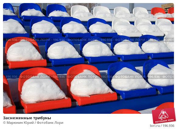 Заснеженные трибуны, фото № 196936, снято 4 февраля 2008 г. (c) Марюнин Юрий / Фотобанк Лори
