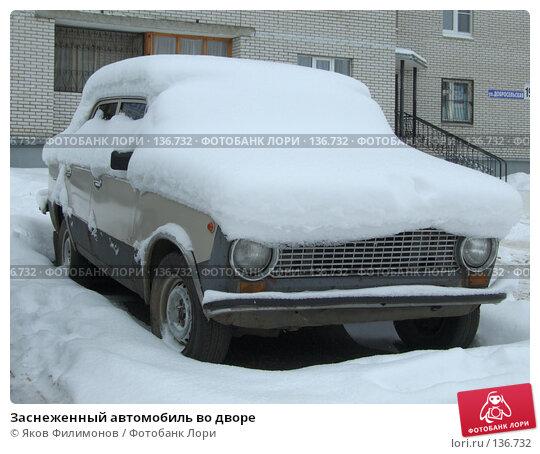 Заснеженный автомобиль во дворе, фото № 136732, снято 2 декабря 2007 г. (c) Яков Филимонов / Фотобанк Лори