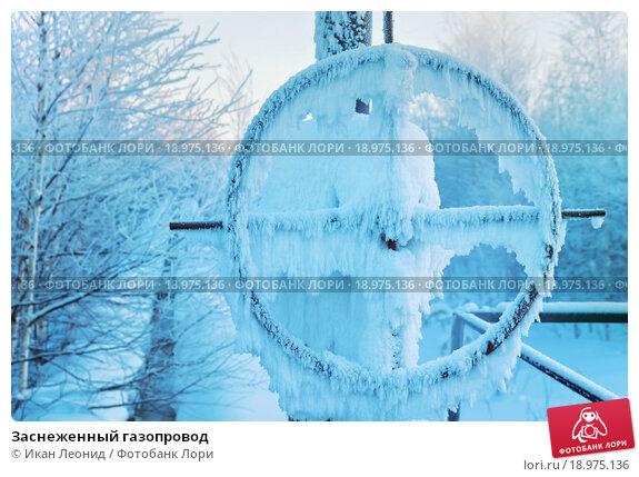 Купить «Заснеженный газопровод», фото № 18975136, снято 5 января 2016 г. (c) Икан Леонид / Фотобанк Лори
